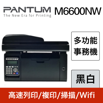 PANTUM M6600w 黑白無線雷射多工複合機