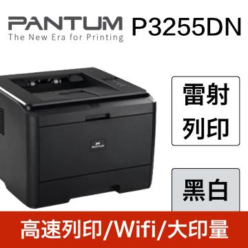 PANTUM 奔圖 P3255DN 黑白無線雷射印表