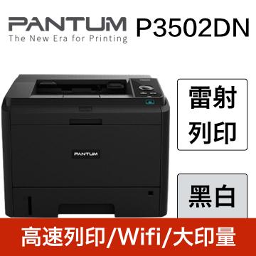 PANTUM 奔圖 P3502DN 黑白無線雷射印表
